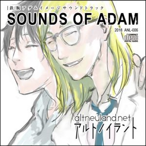 SOUNDS OF ADAM