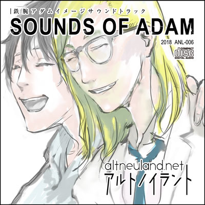 DL版SOUNDS OF ADAMジャケット